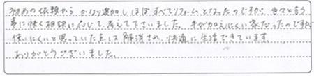 JinaichoKsamaAns4.jpg