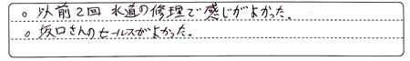 JurokuWsamaAns3.jpg