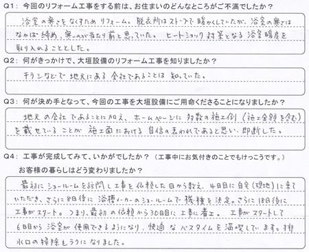 JurokuchoKsamaAns.jpg