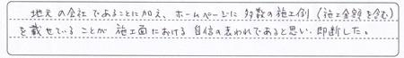 JurokuchoKsamaAns3.jpg
