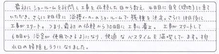 JurokuchoKsamaAns4.jpg