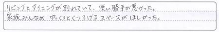 KamiishiduKsamaLDKAns1.jpg