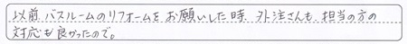 KamiishiduKsamaLDKAns2.jpg