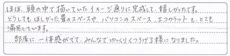 KamiishiduKsamaLDKAns4.jpg
