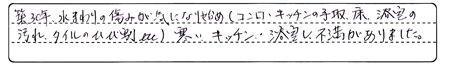 KamiishiduMakitaMsamaAns1.jpg