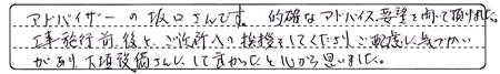KamiishiduMakitaMsamaAns3.jpg