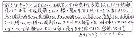 KamiishiduMakitaMsamaAns4.jpg