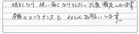 KamiishizuchoKsamaAns4.jpg