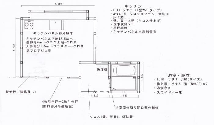 KamiishizuchoKsamaPlan.jpg