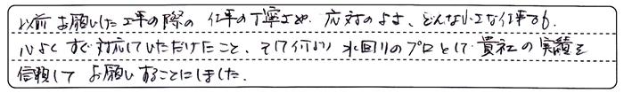 KasanuiDsamaAns3.jpg