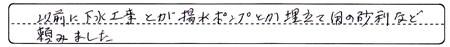 KasanuiNsamaAns2.jpg