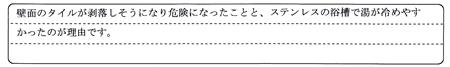 KidochoBathMsamaAns1.jpg