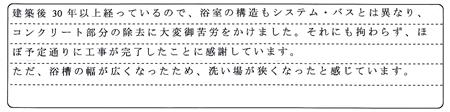 KidochoBathMsamaAns4.jpg