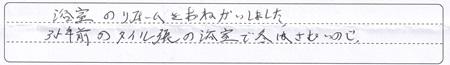 KochimaruWsamaAns1.jpg