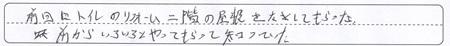 KochimaruWsamaAns2.jpg