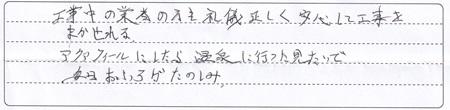 KochimaruWsamaAns4.jpg
