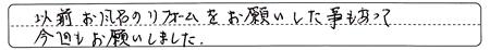 KuruwamachiYsamaEntranceAns2.jpg