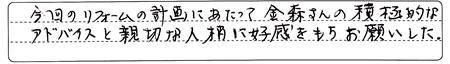 KuruwamachiYsamaEntranceAns3.jpg