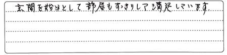 KuruwamachiYsamaEntranceAns4.jpg