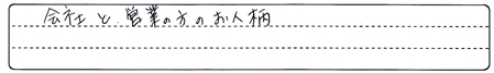 MizuhoKatosamaAns3.jpg