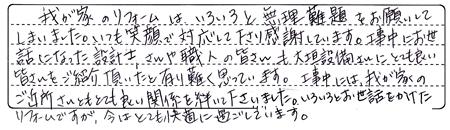 MizuhoKatosamaAns4.jpg