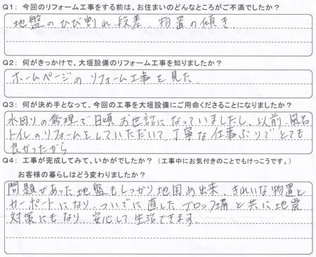 外構をリフォームされた大垣市長松町T様