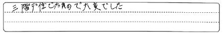 NakanoIsamaAns1.jpg