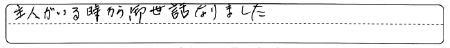 NakanoIsamaAns2.jpg