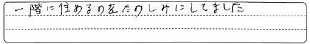 NakanoIsamaAns3.jpg