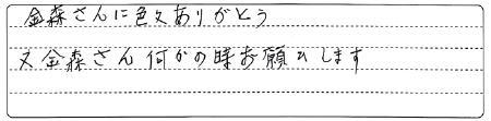 NakanoIsamaAns4.jpg