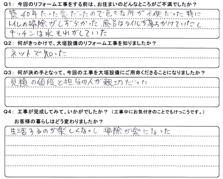 OgakishiTsamaAns.jpg