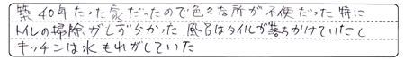 OgakishiTsamaAns1.jpg