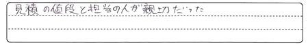 OgakishiTsamaAns3.jpg