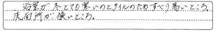 SekigaharaBathMsamaAns1.jpg