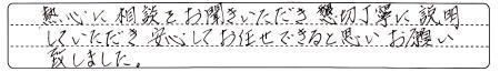 SekigaharaBathMsamaAns3.jpg