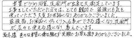 SekigaharaBathMsamaAns4.jpg