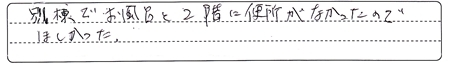 SekigaharaHsamaInteriorAns1.jpg