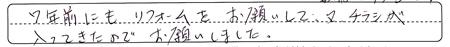 SekigaharaHsamaInteriorAns2.jpg