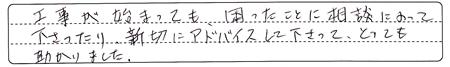 SekigaharaHsamaInteriorAns3.jpg