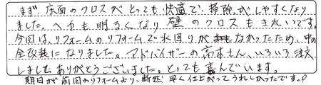 SekigaharaHsamaInteriorAns4.jpg