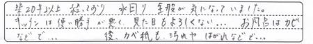 ShizusatoKsamaTakagiAns1.jpg