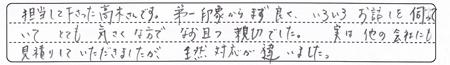 ShizusatoKsamaTakagiAns3.jpg