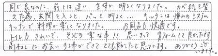 ShizusatoKsamaTakagiAns4.jpg