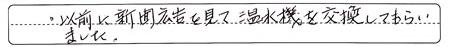 ShizusatoYsamaOutsideAns2.jpg