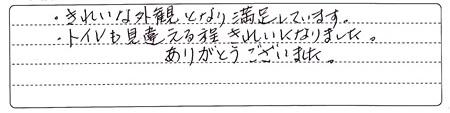 ShizusatoYsamaOutsideAns4.jpg