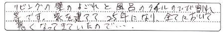 TaruiIsamaMizumawariAns1.jpg