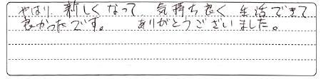 TaruiIsamaMizumawariAns4.jpg