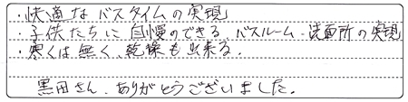 YamichichoBathUsamaAns4.jpg