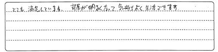 Yoro-choTsamaMizumawariAns4.jpg