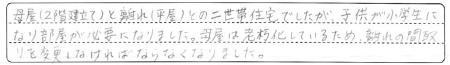 YoroIshibataNsamaAns1.jpg